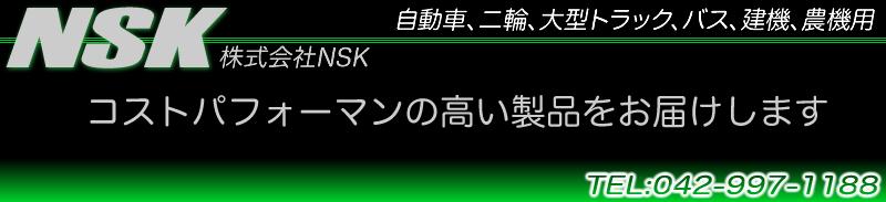 NSK整備機器